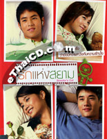 Love of Siam [ DVD ] (2 Discs Edition)