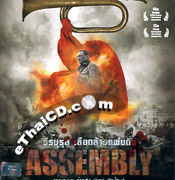 The Assembly [ VCD ]