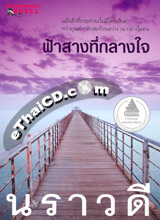 Thai Novel : Fah Sang Tee Klang Jai