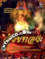Thai TV serie : Sung Thong [ DVD ] - set 6