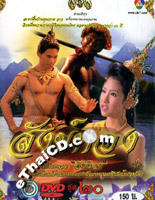 Thai TV serie : Sung Thong [ DVD ] - set 10