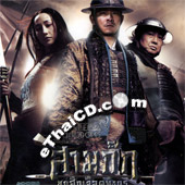 Three Kingdoms : Resurrection of the Dragon [ VCD ]