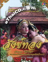 Thai TV serie : Sung Thong [ DVD ] - set 11