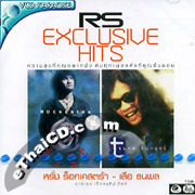 Karaoke VCD : RS : Exclusive Hits - Rhang Rockestra & Sue Thanapol