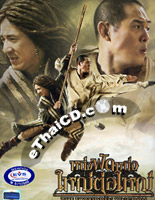 The Forbidden Kingdom [ DVD ]