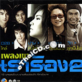 CD+Karaoke VCD : RS - Pleng Khao Rao Rong Vol.2