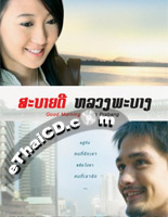 Good Morning Luang Prabang [ DVD ]
