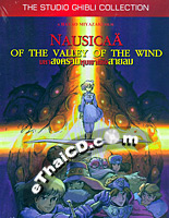 Nausicaa Of The Valley Of The Wind [ DVD ]