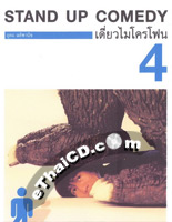 Note Udom : Diew Microphone 4 [ DVD ]