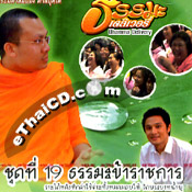 VCD : Dhumma Delivery Vol.19