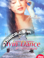 Flyin Dance [ DVD ]