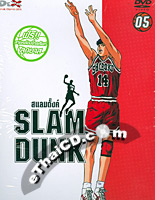 Slam Dunk 5 [ DVD ]