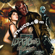 Hellboy II : The Golden Army (English soundtrack) [ VCD ]
