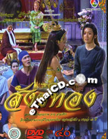 Thai TV serie : Sung Thong [ DVD ] - set 20
