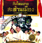 Dancing Lion [ VCD ]