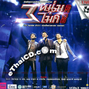 Concert VCDs : Kob & Tang & Mos - 3 Noom 3 Mic 2008