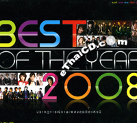 RS : Best of the Year 2008