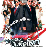 Anthony Kaun Hai [ VCD ]