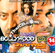 VCD : Bollywood Music Video - Vol.14