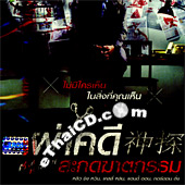 Mad Detective [ VCD ]