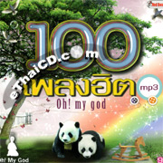 MP3 : 100 Love Songs - Oh! My God