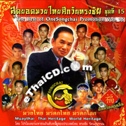 Muay Thai : The best of OneSongChai - Vol.15