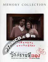 Red Bike Story [ DVD ]
