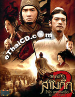 Red Cliff 2 [ DVD ]