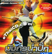 Martial Arts of Shaolin [ VCD ]