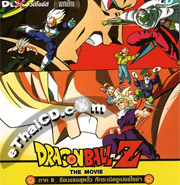Dragon Ball Z Movie 8 : Valiant Fight!! Super Exciting Fight!!