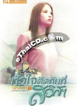 Thai Novel : Hua Jai Tid Kun Tee Swiss