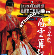 Swordsman III - The East is Red [ VCD ]