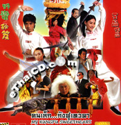 My Kung Fu Sweetheart [ VCD ]