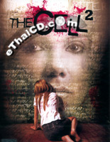The Cell 2 [ DVD ]
