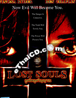 Lost Souls [ DVD ]