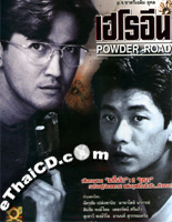 Powder Road [ DVD ]