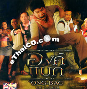 Ong-Bag : The Carrier [ VCD ]