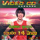 Karaoke VCD : Jintara - Hits 14 golden years