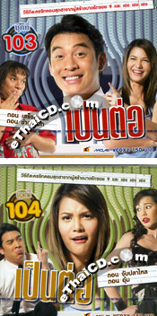 Thai TV serie : Pen Tor - set #51