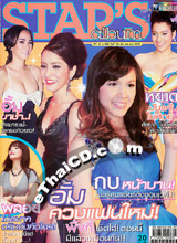 Cheewit Dara : Vol. 569  [August 2009]