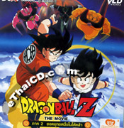 Dragon Ball Z Movie 2 : The World's Strongest Man