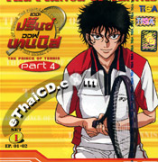 The Prince Of Tennis : Part.4 - vol. 1 - 5