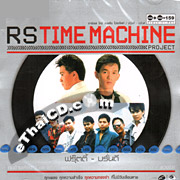 RS : Time Machine Project - Fruity & Brandy