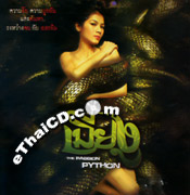 The Passion Python [ VCD ]