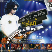 Concert VCDs : Sek Loso - 12th Year Jai Sung Ma