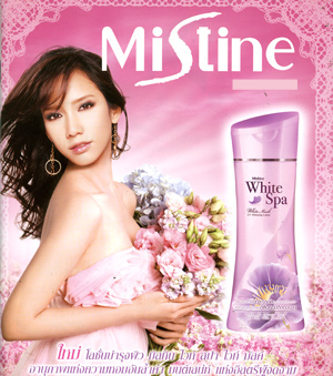 Mistine : White Spa White Musk UV Whitening Lotion