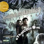Infestation [ VCD ]