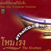 Instrumental : Thai Alto Xylophone Orchestra - The Overture