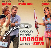 All About Steve [ VCD ]