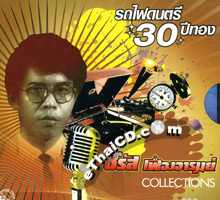 Charus Fuengarom : Collection - 30th Year Music Train